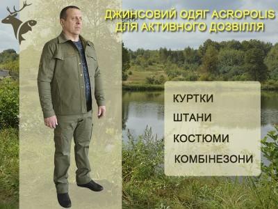 Джинсовые куртки, брюки, комбинезоны и костюмы мужские для охотников и рыбаков