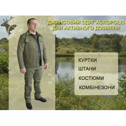 Джинсові куртки, штани, комбінезони та костюми чоловічі для мисливців та рибалок