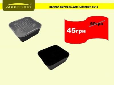 Распродажа! Коробка для наживок - Acropolis G012