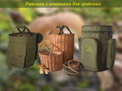 Рюкзаки для грибника. Кошики в комплекті!