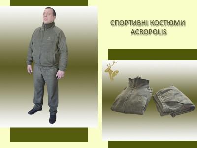 Флисовые спортивные костюмы Acropolis для отдыха на природе, рыбалки, охоты.