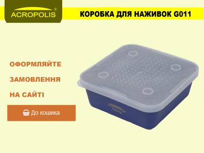 Знову в наявності Acropolis G011 – коробка пластикова для наживок