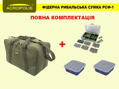 Зміна комплектації сумки рибальської Акрополіс РСФ-1