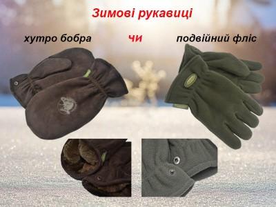 Готуємось до зими! Чоловічі рукавиці для мисливця та рибака