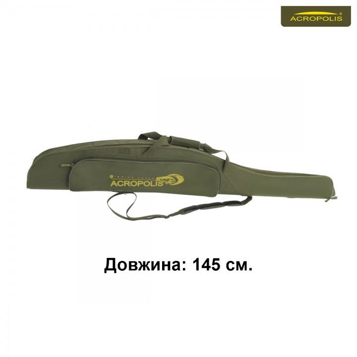 Кофр для спінінгів КВ-11а