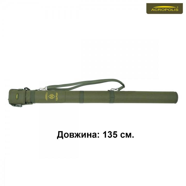 Тубус для спінінгів КВ-14/135