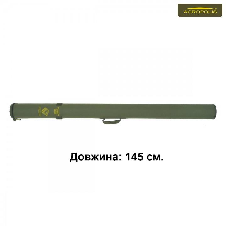 Тубус для вудилищ і спінінгів КВ-15