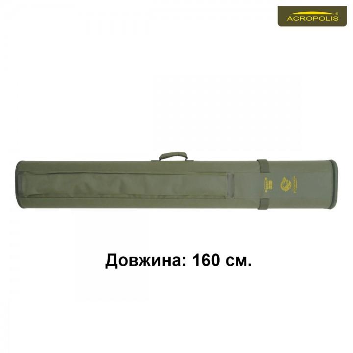 Тубус двойной для удилищ и спиннингов КВ-17а