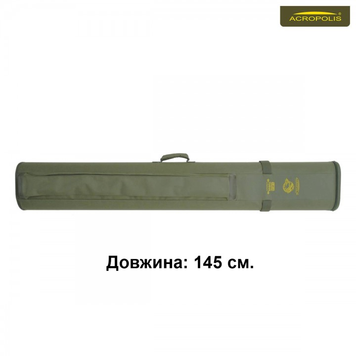 Тубус двойной для удилищ и спиннингов КВ-17