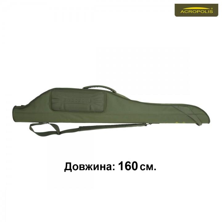 Кофр для вудок жорсткий КВ-18б