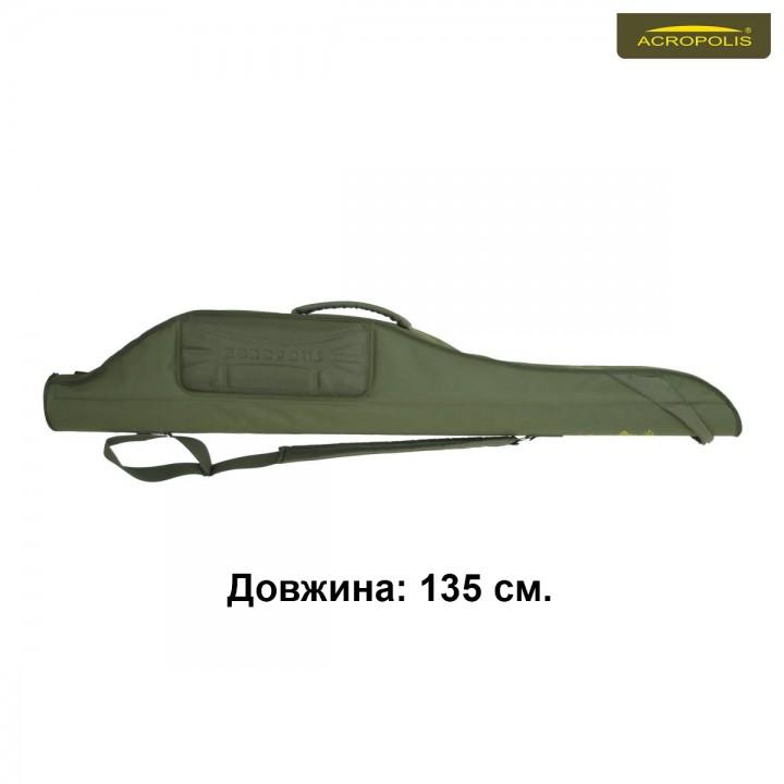 Кофр для вудок жорсткий КВ-18