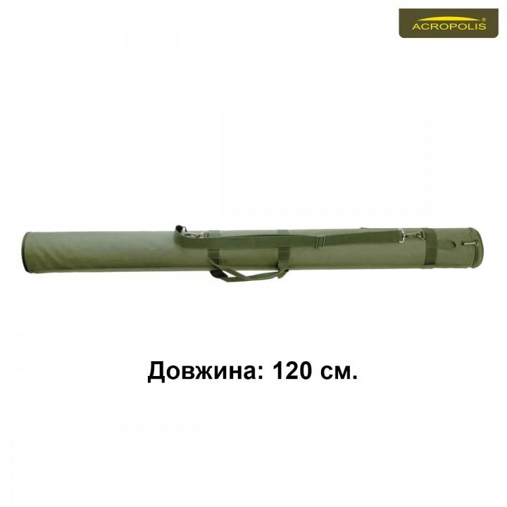 Тубус  для удилищ и спиннингов КВ-19