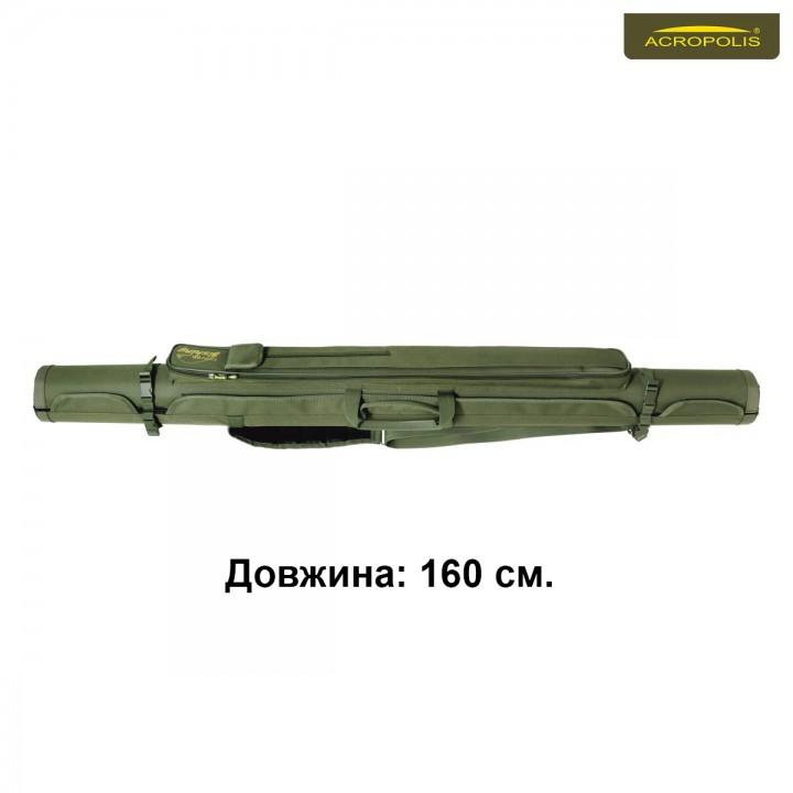Тубус для спінінгів КВ-4а