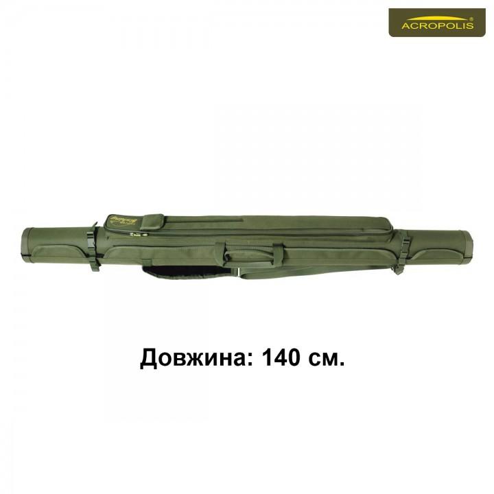 Тубус для спінінгів КВ-4б